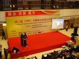 2009年深圳信息化大会.jpg