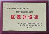 2009优秀外设奖.jpg