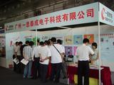 2008年广州自动识别展.jpg